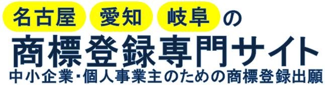 名古屋・愛知・岐阜の<br /> 商標登録専門サイト