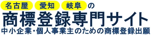 名古屋市・愛知県・岐阜県の商標登録専門サイト|中小企業・個人事業主のための商標登録出願