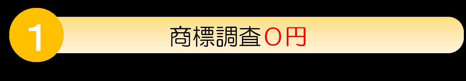 商標登録調査0円